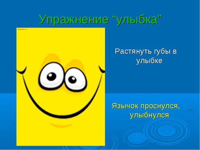 """Упражнение """"улыбка"""" Растянуть губы в улыбке Язычок проснулся, улыбнулся"""