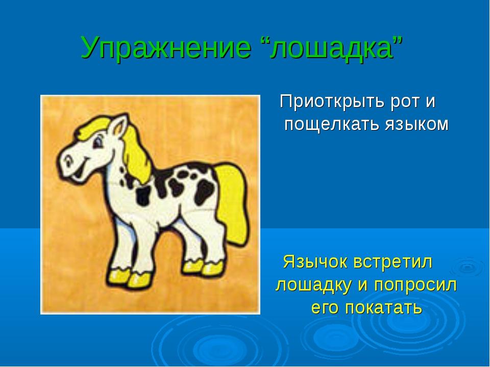 """Упражнение """"лошадка"""" Приоткрыть рот и пощелкать языком Язычок встретил лошадк..."""