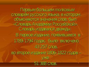 Первым большим толковым словарём русского языка, в котором объясняются значе