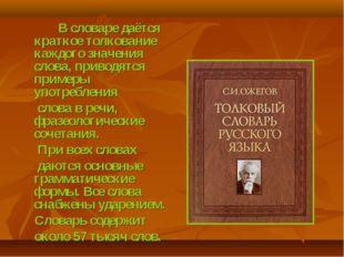 В словаре даётся краткое толкование каждого значения слова, приводятся приме