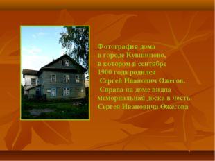 Фотография дома в городе Кувшиново, в котором в сентябре 1900 года родился Се