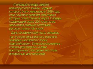 «Толковый словарь живого великорусского языка», издание которого было заверш