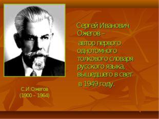 Сергей Иванович Ожегов – автор первого однотомного толкового словаря русског
