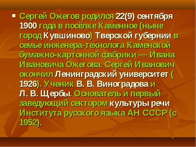 Сергей Ожегов родился 22(9) сентября 1900года в посёлке Каменное (ныне город...