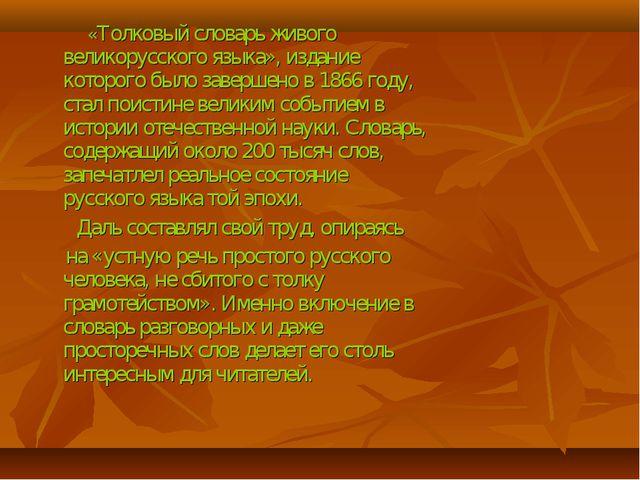«Толковый словарь живого великорусского языка», издание которого было заверш...