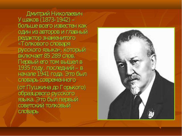 Дмитрий Николаевич Ушаков (1873-1942) – больше всего известен как один из ав...