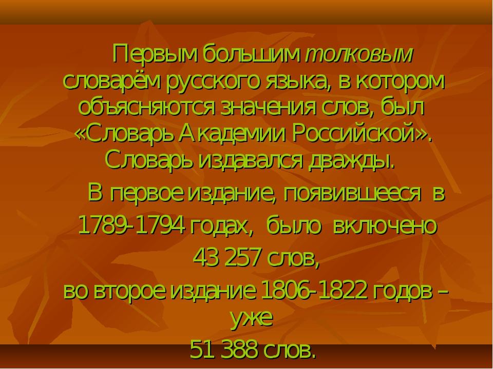 Первым большим толковым словарём русского языка, в котором объясняются значе...