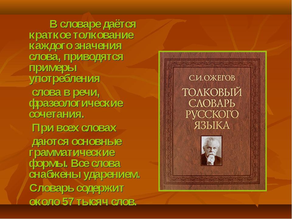 В словаре даётся краткое толкование каждого значения слова, приводятся приме...