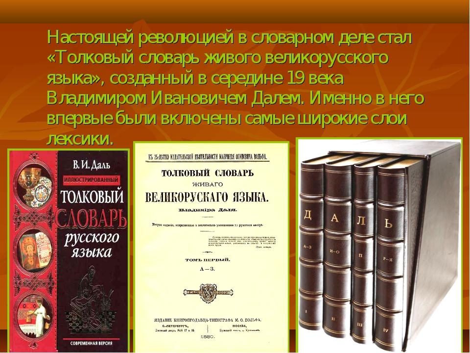 Настоящей революцией в словарном деле стал «Толковый словарь живого великору...