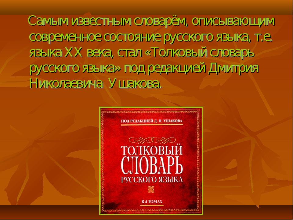 Самым известным словарём, описывающим современное состояние русского языка,...