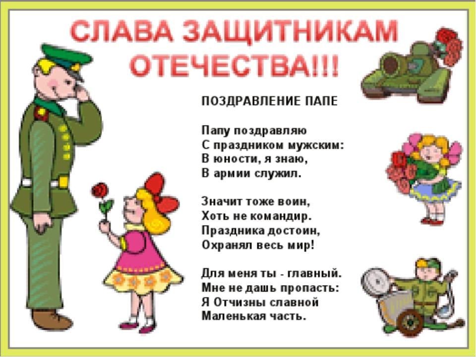 получился стихи на 23 февраля папе от дочки прикольные поселка дунай асфальтированная