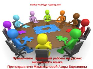 ГБПОУ Колледж «Царицыно» Применение групповой работы на уроках английского я
