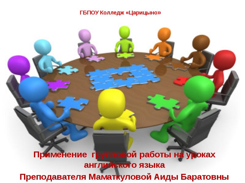 ГБПОУ Колледж «Царицыно» Применение групповой работы на уроках английского я...