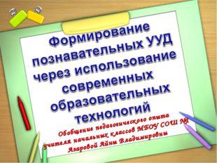 Обобщение педагогического опыта учителя начальных классов МБОУ СОШ №1 Азарово