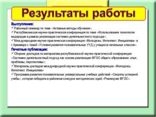 Выступления: Районный семинар по теме «Активные методы обучения»; Республикан