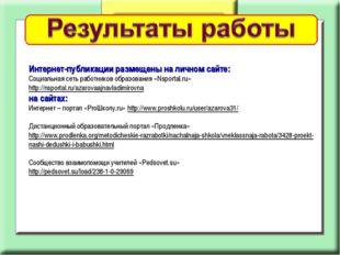 Интернет-публикации размещены на личном сайте: Социальная сеть работников обр