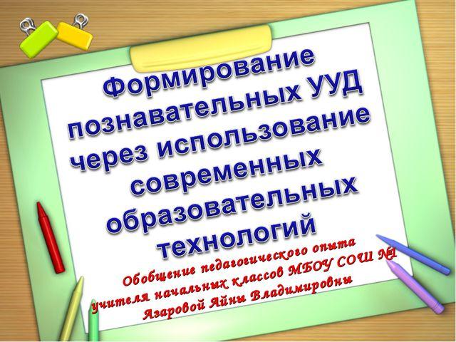 Обобщение педагогического опыта учителя начальных классов МБОУ СОШ №1 Азарово...