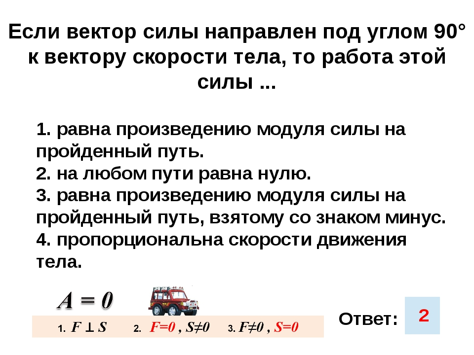Если вектор силы направлен под углом 90° к вектору скорости тела, то работа э...