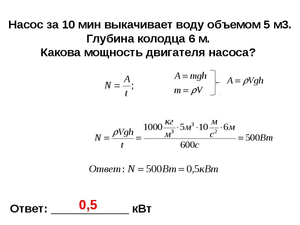 Ответ: ____________ кВт 0,5 Насос за 10 мин выкачивает воду объемом 5 м3. Глу...