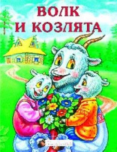 http://uznaiki.ru/Knigi_dlya_detej/Detskaya_xudozhestvennaya_literatura/images/Volk-i-kozlyata-(978-5-18-000369-0).jpg