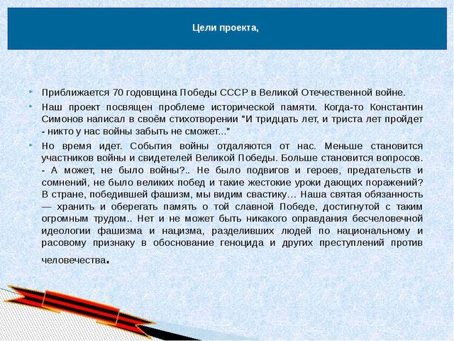 Цели проекта,   Приближается 70 годовщина Победы СССР в Великой Отечественно...