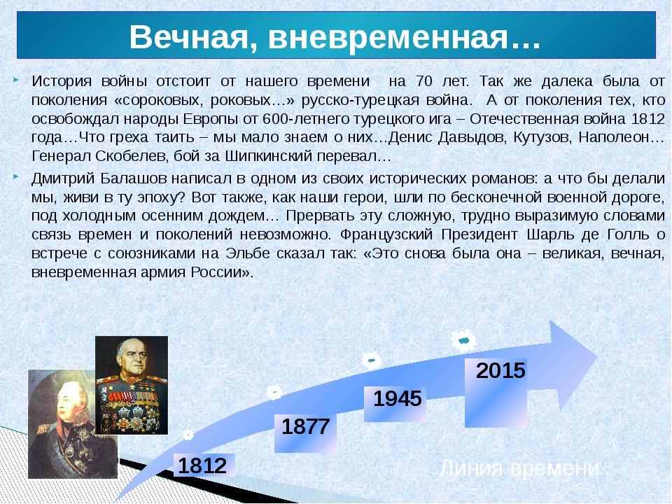 Вечная, вневременная… История войны отстоит от нашего времени  на 70 лет. Та...
