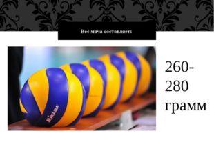 Вес мяча составляет: 260-280 грамм
