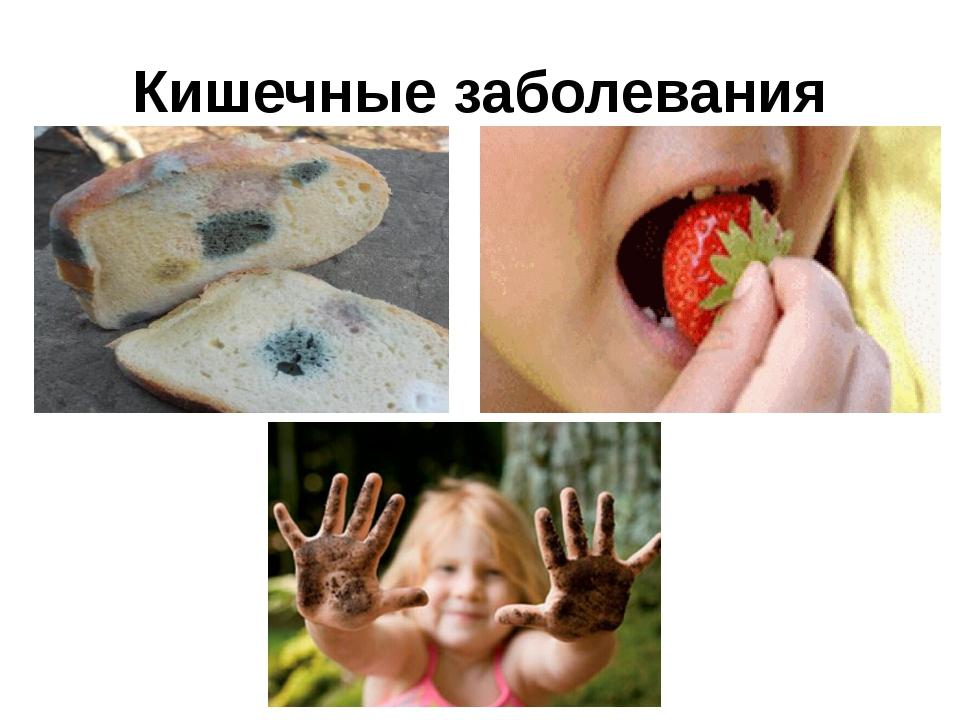Кишечные заболевания