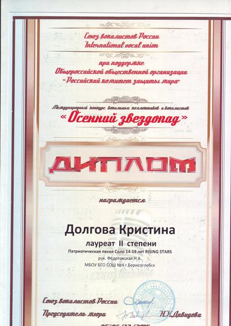 http://school-n4.ucoz.ru/new/sch1/Scan10029.bmp