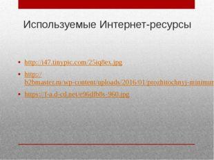 Используемые Интернет-ресурсы http://i47.tinypic.com/25iq8ex.jpg http://b2bma
