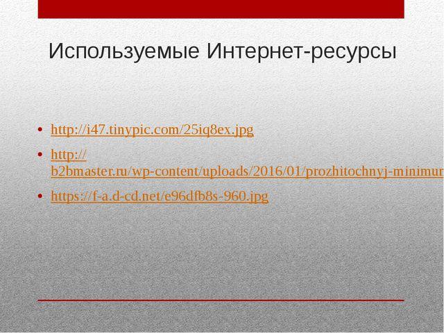 Используемые Интернет-ресурсы http://i47.tinypic.com/25iq8ex.jpg http://b2bma...