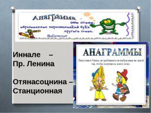 Иннале – Пр. Ленина Отянасоцнина – Станционная