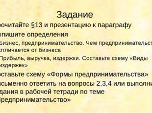 Задание Прочитайте §13 и презентацию к параграфу Выпишите определения Бизнес,