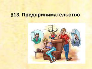 §13. Предпринимательство