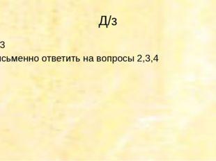 Д/з §13 Письменно ответить на вопросы 2,3,4