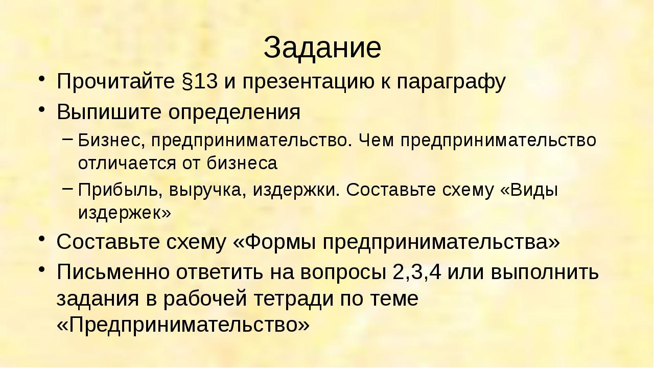 Задание Прочитайте §13 и презентацию к параграфу Выпишите определения Бизнес,...