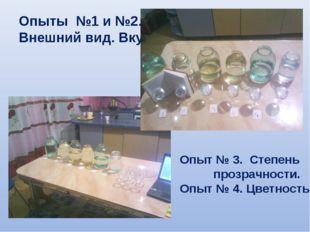Опыты №1 и №2. Внешний вид. Вкус. Опыт № 3. Степень прозрачности. Опыт № 4. Ц