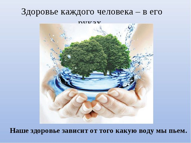 Здоровье каждого человека – в его руках. Наше здоровье зависит от того какую...