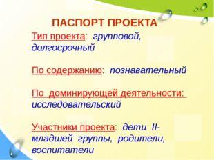 ПАСПОРТ ПРОЕКТА Тип проекта: групповой, долгосрочный По содержанию: познавате