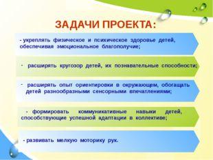 - укреплять физическое и психическое здоровье детей, обеспечивая эмоциональн