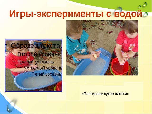 Игры-эксперименты с водой «Постираем кукле платья»
