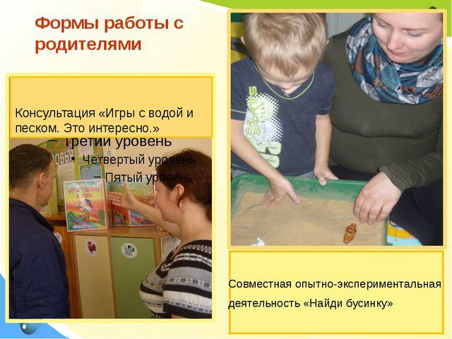 Формы работы с родителями Консультация «Игры с водой и песком. Это интересно....