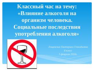 Классный час на тему: «Влияние алкоголя на организм человека. Социальные посл