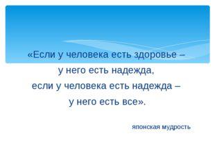 «Если у человека есть здоровье – у него есть надежда, если у человека есть на