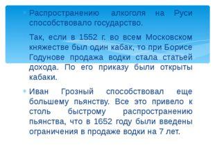 Распространению алкоголя на Руси способствовало государство. Так, если в 155