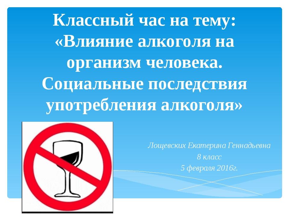 Классный час на тему вред алкоголя