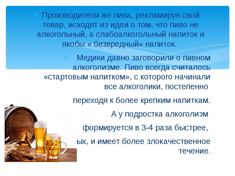 Производители же пива, рекламируя свой товар, исходят из идеи о том, что пиво...