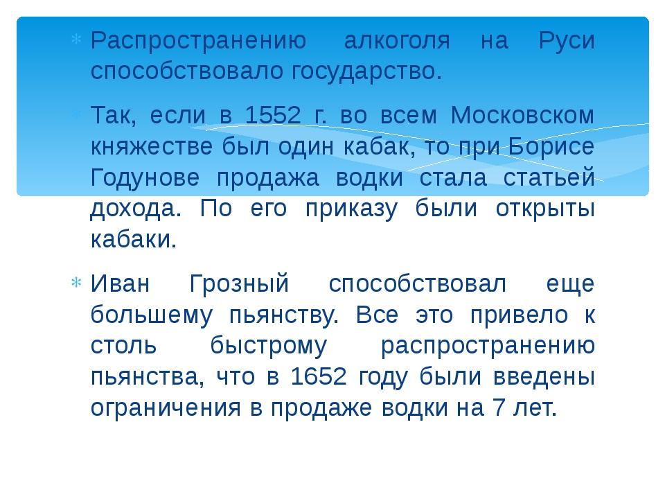 Распространению алкоголя на Руси способствовало государство. Так, если в 155...