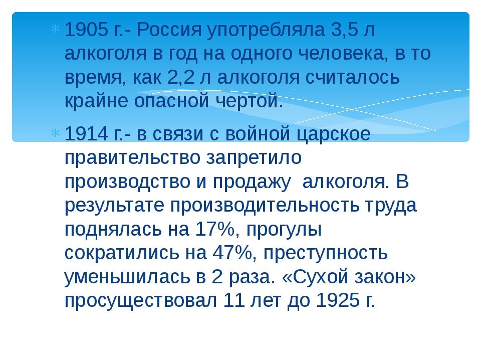 1905 г.- Россия употребляла 3,5 л алкоголя в год на одного человека, в то вре...