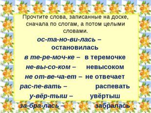 Прочтите слова, записанные на доске, сначала по слогам, а потом целыми словам